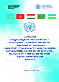 Материалы Международного «круглого стола», посвященного принятию резолюции Генеральной Ассамблеи ООН «Укрепление регионального и международного сотрудничества в целях обеспечения мира, стабильности и устойчивого развития в ЦА регионе»