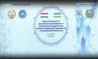 Визит делегации Республики Узбекистан в Душанбе, столицу Таджикистана