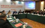 О международной конференции на тему «Китай и Евразия: к новому качеству сотрудничества и развития»