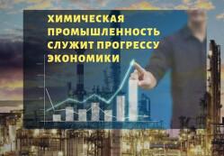 Химическая промышленность служит прогрессу экономики