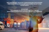 ИТСВ БМТ шафелигида Транспорт-коммуникация алоқаларини ривожлантириш минтақавий Марказининг концепциясини ишлаб чиқмоқда