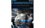 Доклад Совета  по мониторингу глобальной готовности