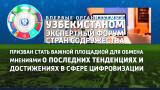 Международный экспертный форум СНГ по вопросам обеспечения информационной безопасности