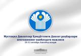 Президент Узбекистана примет участие в очередном саммите СНГ