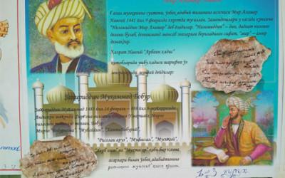 В Актау говорили о творчестве Навои и Бабура