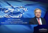 Генеральный секретарь ООН направил послание Президенту Узбекистана