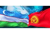Узбекистан – Кыргызстан: добрые соседи и надежные партнеры