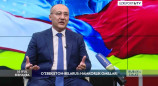 Ўзбекистон-Беларус: Ҳамкорлик омиллари