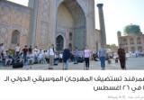 СМИ Омана рассказывают о фестивале «Шарқ тароналари»