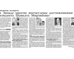 Американские эксперты впечатлены достижениями Президента Узбекистана