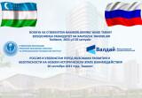 ИСМИ совместно с МДК «Валдай» организует в Ташкенте конференцию «Россия и Узбекистан перед вызовами развития и безопасности на новом историческом этапе взаимодействия»