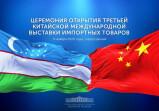 Президент Узбекистана выступит на церемонии открытия крупнейшей выставки в Китае