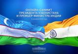 Лидеры Узбекистана и Индии проведут онлайн-саммит