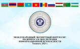 Эксперты стран СНГ обсудят вопросы обеспечения информационной безопасности