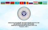 Инициатива Узбекистана по обеспечению информационной безопасности широко поддерживается международным сообществом
