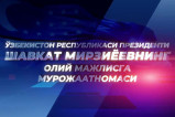 Ўзбекистон Республикаси Президенти Шавкат Мирзиёйевнинг Олий Мажлисга Мурожаатномаси