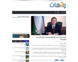 Оманское издание о принимаемых мерах по дальнейшему развитию сферы туризма в Узбекистане