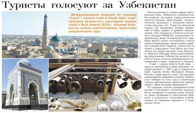 Туристы голосуют за Узбекистан