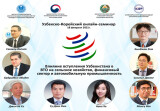 Expert assistance from Seoul contributes to obtaining the most favorable conditions for Uzbekistan's membership in the WTO