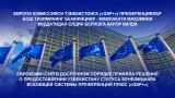 Еврокомиссия в досрочном порядке приняла решение о предоставлении Узбекистану статуса бенефициара Всеобщей системы преференций плюс («GSP+»)