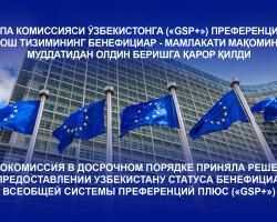 """Европа комиссияси Ўзбекистонга """"GSP+"""" Преференциялар бош тизими бенефициари мақомини бериш тўғрисида муддатидан олдин қарор қабул қилди"""
