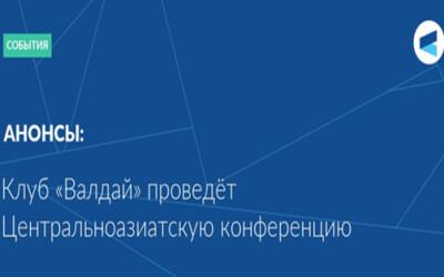 Программа Центральноазиатской конференции клуба «Валдай»