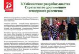 Израильское издание о реформах по обеспечению гендерного равенства в Узбекистане