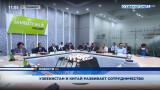 Узбекистан и Китай развивает сотрудничество