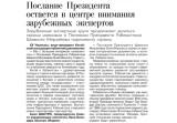 Послание Президента Узбекистана остаётся в центре внимания зарубежных экспертов