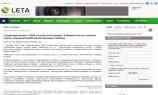 Исключение Узбекистана из так называемого «Специального контрольного списка» в сфере религиозных свобод Госдепартамента США в фокусе внимания СМИ Латвии