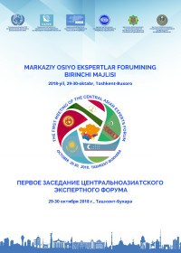 Материалы Первого заседания Центральноазиатского Экспертного Форума