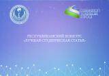 Объявлены итоги конкурса  «Лучшая студенческая статья»