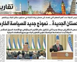 Основные тезисы Послания Президента Узбекистана Олий Мажлису в фокусе внимания кувейтской прессы