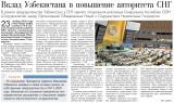 Вклад Узбекистана в повышение авторитета СНГ