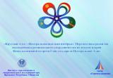 Итоги «круглого стола» на тему «Центральноазиатская пятёрка»: Перспективы развития долгосрочного регионального сотрудничества по итогам второй Консультативной встречи Глав государств Центральной Азии