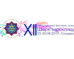 «Шарк Тароналари» сыграет важную роль в развитии традиционной музыки востока и в ххi веке, считают искусствоведы Казахстана