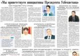 Мы приветствуем инициативы Президента Узбекистана