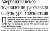 Азербайджанское телевидение рассказало о культуре Узбекистана