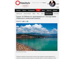 Перспективы адаптации Узбекистана к последствиям глобального изменения климата в фокусе внимания СМИ Латвии