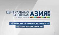 15-16 июля в Ташкенте состоится конференция о взаимосвязанности Центральной и Южной Азии