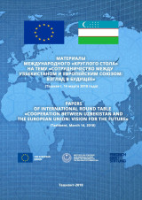 COOPERATION BETWEEN UZBEKISTAN AND THE EUROPEAN UNION: VISION FOR THE FUTURE