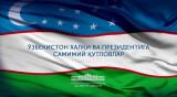 Поздравления зарубежных лидеров и видных деятелей в связи с Днем независимости Республики Узбекистан