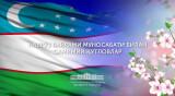 Лидеры зарубежных стран поздравляют Президента Узбекистана по случаю праздника Навруз